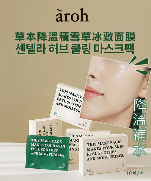 【2wenty6ix】韓國 AROH 草本降溫積雪草冰敷面膜 10片/盒