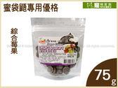 寵物家族PTM 蜜袋鼯 優格75G 綜合莓果
