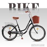 自行車女式成年變速成人輕便普通上班通勤復古淑女學生網紅男單車 【優樂美】YDL