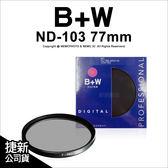 德國 B+W ND-103 ND8 77mm 減光鏡 減3格 溪曝 晨昏 閃燈壓光 黑卡 ND 103★可分期★薪創數位