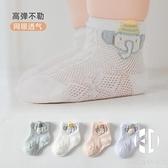 4雙裝 嬰兒襪子薄款夏季寶寶春秋純棉網眼無骨新生幼兒童松口不勒【Kacey Devlin】