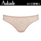 Aubade-巴黎戀人S性感蕾絲三角褲(...