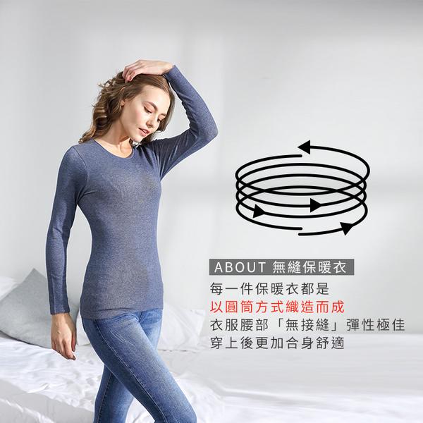 純棉無縫貼身保暖衣 圓領/高領 有機棉 保暖衣 發熱衣 內搭衣 長袖上衣【LD66】綾羅綢緞