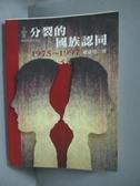 【書寶二手書T2/政治_MET】分裂的國族認同_盧建榮