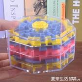 最強大腦迷宮玩具走珠兒童益智邏輯思維訓練智力魔方迷宮球『快速出貨』