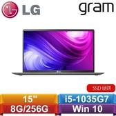 LG Gram 15Z90N-V.AR52C2 15吋 極致輕薄筆電 晨星銀