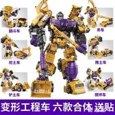 錦江大力神變形玩具金剛六合體工程車汽車機器人超大組合模型男孩 KV699 【野之旅】