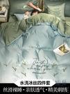 冰絲 床罩被套組 四件套公主風天絲裸睡床單床上用品【極簡生活】