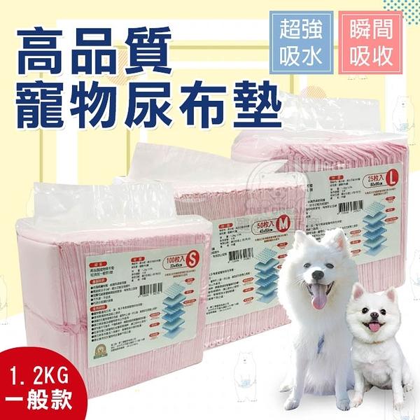 【超取賣場】尿布 高品質寵物尿布墊-一般款 寵物尿墊 狗尿墊 尿墊 吸水尿墊 超強吸水 尿墊 1.2KG