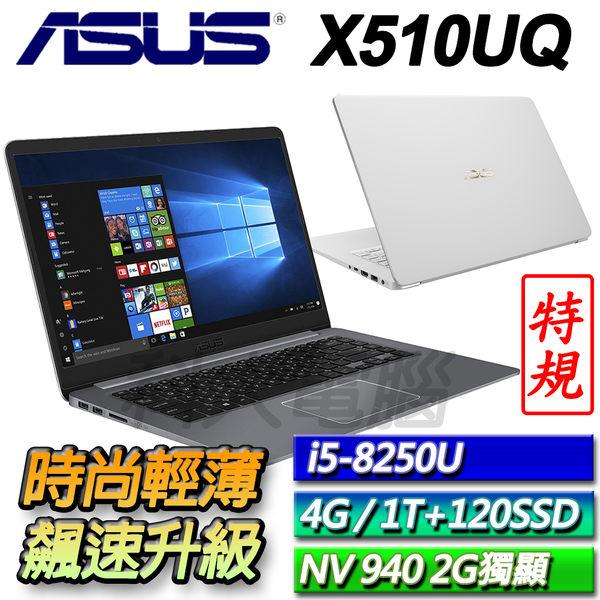 【ASUS華碩】【120G SSD+1TB雙碟改裝版】X510UQ 灰 / 白  ◢ 15.6吋輕薄特規筆電 ◣
