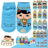 鯊魚寶寶 屁屁偵探 碰碰狐 短襪 童襪 兒童卡通直版襪 台灣製