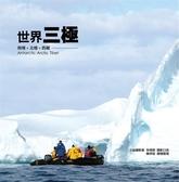 世界三極:南極×北極×西藏
