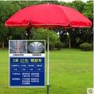 大號戶外遮陽傘太陽傘擺攤傘