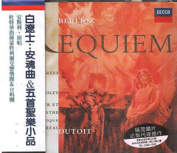 【正版全新CD清倉 4.5折】白遼士:安魂曲&五首聖樂小品