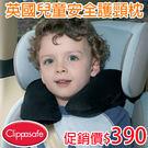 英國兒童安全護頸枕/安全座椅推車/嬰兒睡...