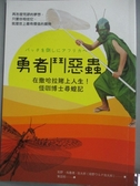 【書寶二手書T1/動植物_IAR】勇者鬥惡蟲:在撒哈拉賭上人生!怪咖博士尋蝗記_前野烏魯德