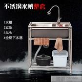 不銹鋼水池大單槽商用洗菜盆洗碗消毒池廚房家用帶支架  夏季新品 YTL