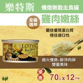 【毛麻吉寵物舖】LOTUS樂特斯 慢燉嫩絲主食罐 嫩雞口味 全貓配方 70g-12件組 貓罐 罐頭