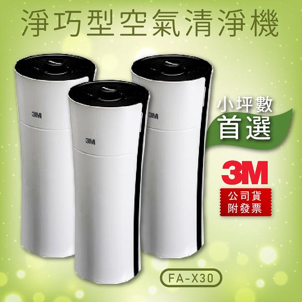 台灣製~量販三入【3M淨呼吸】 淨巧型空氣清淨機 FA-X30 FC-3G 公司貨 除臭 過濾 淨化空氣 塵埃 塵螨