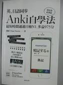 【書寶二手書T7/語言學習_XBC】英、日語同步Anki自學法-我是靠此神器,最短時間通過_簡群