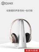 耳機支架 耳機收納架通用頭戴式耳機立式支架多功能創意掛架耳麥架子 米家