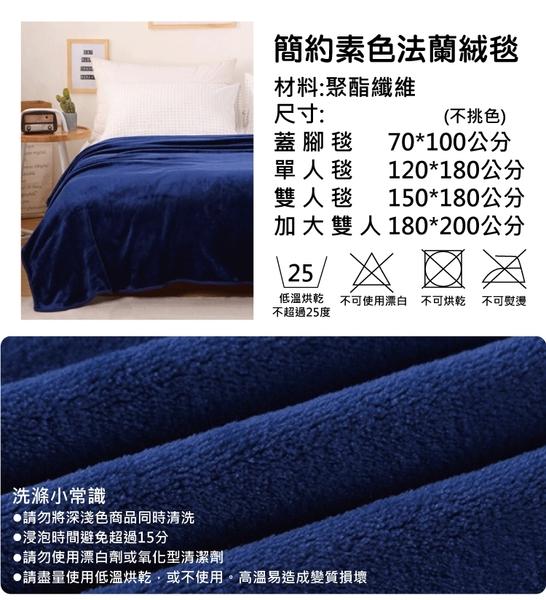 【04911】 簡約素色法蘭絨毛毯 (單人) 毯子 棉被 被子 空調毯 法蘭絨毯 毛毯 法蘭絨毛毯