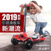 兒童滑板車1-12歲小孩溜溜車3歲6歲寶寶閃光四輪踏板滑滑車 qz4049【野之旅】