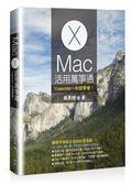 (二手書)Mac活用萬事通:Yosemite一本就學會!