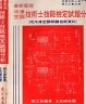二手書R2YB67年8月初版《最新歷屆冷凍空調技術士技能檢定試題分析》蔡江泉 建