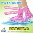 長筒鞋防雨鞋套 加厚優質PVC 下雨天依...