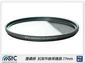 STC十週年限量紀念款~墨鑽綠 Ultra Layer UV Filter 抗紫外線保護鏡77mm(77,公司貨)綠框