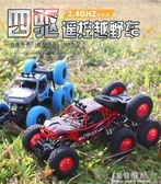 超大合金遙控越野車兒童高速攀爬賽車四驅漂移可充電男孩汽車玩具 完美情人館