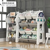 玩具收納架兒童整理儲物櫃家用櫃子寶寶大容量多層幼兒置物架神器 秋季新品 YTL