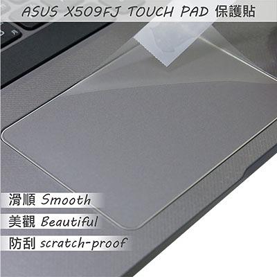 【Ezstick】ASUS X509 X509FJ TOUCH PAD 觸控板 保護貼