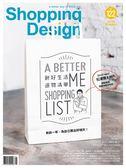 Shopping Design 1月號/2019 第122期:新好生活選物清單
