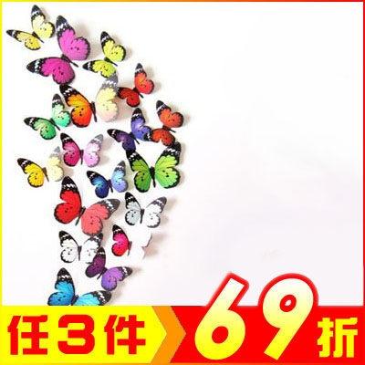 3D立體仿真蝴蝶創意壁貼-壁紙【AF01013-656】99愛買小舖