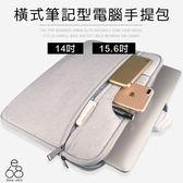 E68精品館 上班族必備 筆電 手提包 電腦包 14吋 15.6吋 Macbook air 筆記型電腦 內膽包 橫式手拿