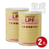 三多勝補康奶粉800g (兩罐) (原低蛋白LPF配方)【全成藥妝】