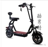 小哈雷折疊電動滑板車迷你雙人代步鋰電瓶車男女式小型成人踏板車 童趣潮品