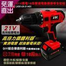 ADC艾德龍 21V鋰電18段雙速電動鑽...