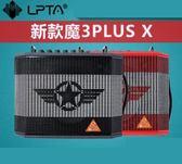 LPTA魔3plus魔方電木吉他抖音快手內錄直播音箱充電彈唱賣唱音響 小明同學