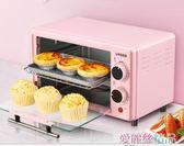 烤箱烤箱家用 小型烘焙小烤箱多功能全自動迷你電烤箱烤蛋糕麵包 愛麗絲220V LX