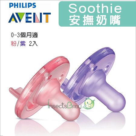 ✿蟲寶寶✿【英國PHILIPS AVENT】soothie 0-3m 安撫奶嘴 美國製 - 粉紫色 2入組
