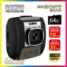 【真黃金眼】SAMPO 聲寶 MDR-S24E FULL HD 1080P 高畫質 WDR寬動態 F1.6大光圈