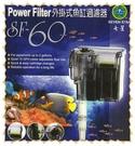 七星《外掛過濾器˙SF-360》360L/H 停電免加水來電再啟動 特價