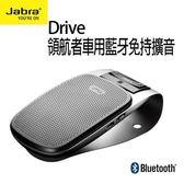 【小樺資訊】  Jabra Drive 領航者車用藍牙/車用免持 原廠先創公司貨