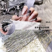 新品爆款美甲飾品 美甲奢華莎莉網 絲網絲線金色銀色黑色3種意思 店慶降價