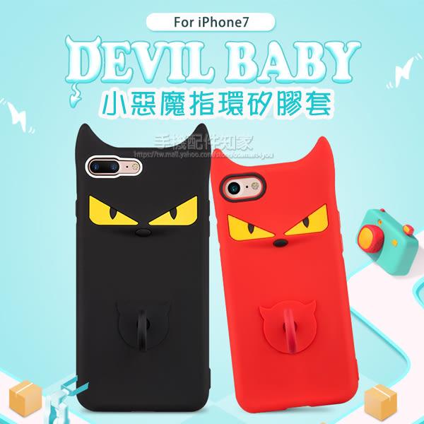 【贈小惡魔吊飾】Apple iPhone 8/iPhone 7 4.7吋 小惡魔指環軟套/卡通/手機套/保護殼/手機殼/軟殼/背蓋