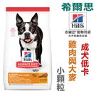 ◆MIX米克斯◆希爾思Hills(2kg)成犬低卡小顆粒 雞肉與大麥 10321HG 狗飼料
