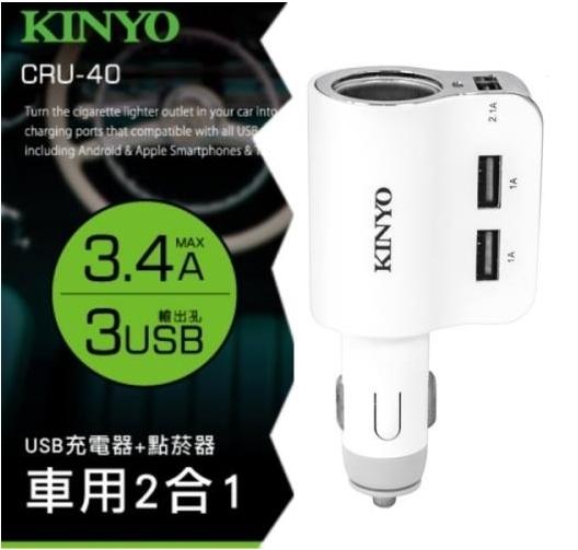 【超人生活百貨】KINYO 車用2合1 3孔USB充電器+點菸器 CRU-40 三孔USB設計,可同時充電, LED充電